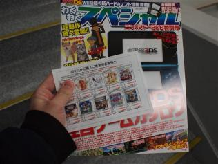 Nintendo Scene 3DS Japan Launch Picture (25)