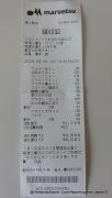 Supermarket Bill