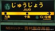 Jujo Kyoto Metro Sign