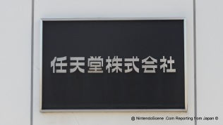 Nintendo HQ Placard