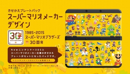 30th 3ds